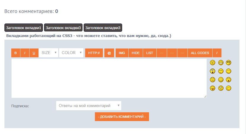 Создать блок на вкладки CSS3 для сайта - ZorNet: Создать сайт на uCoz