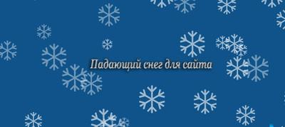 Как для сайта сделать снег