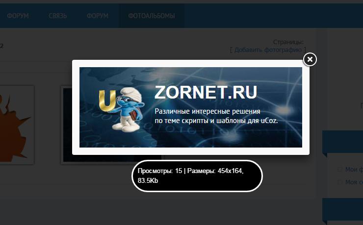 Скрипт вывода новостей по категориям ucoz