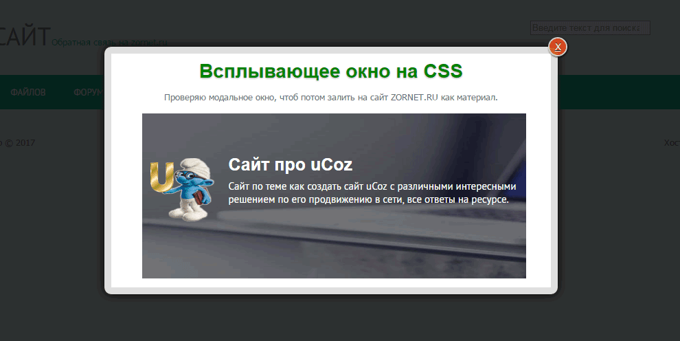 Как в html сделать всплывающее окно