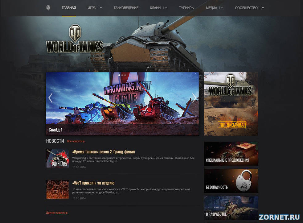 Шаблон awurs для сайтов world of tanks