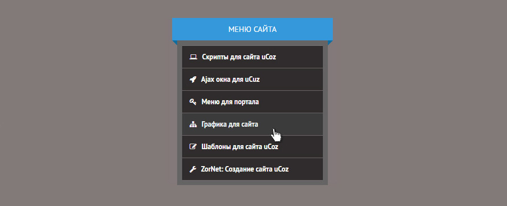 Как сделать меню для сайта