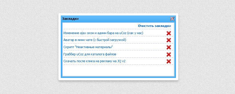 Реклама скрипт для сайта ucoz как прорекламировать страницу вконтакте