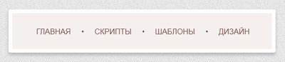 Отзывчивое меню на CSS