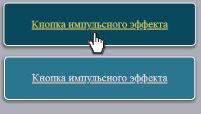 Окружный эффект при наведении при помощи CSS-переходов