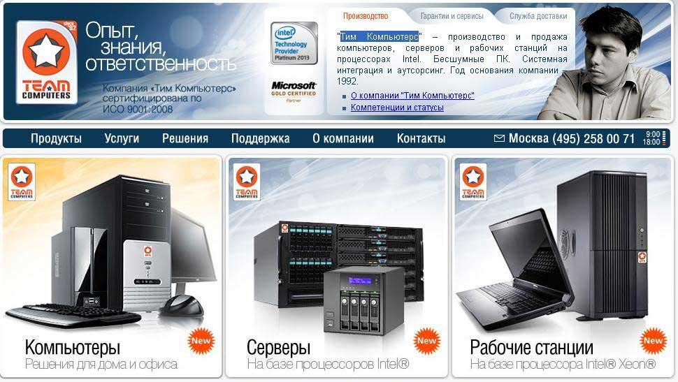 О компании. . Интернет-магазин настольных компьютеров и ноутбуков, комплек