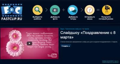 Сервис по создании видео из материалов от fastclip.ru