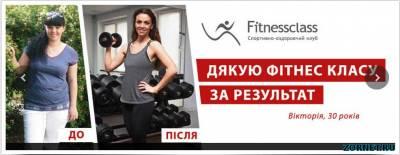 фитнес центр киев