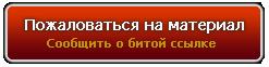 Жалоба